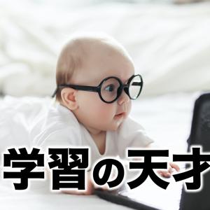 """赤ちゃんマインドセット【""""学習の天才""""になる心構え】"""