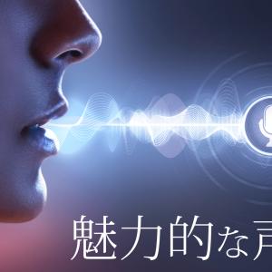 """""""魅力的な声""""を開発する方法【声は強力な武器です!】"""