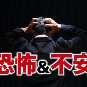 """恐怖と不安のマネジメント【コロナパニックで""""劇薬感情""""に飲み込まれないための処方箋】"""