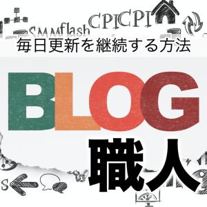 ブログ職人【毎日、ブログを更新していくための3つの戦術】