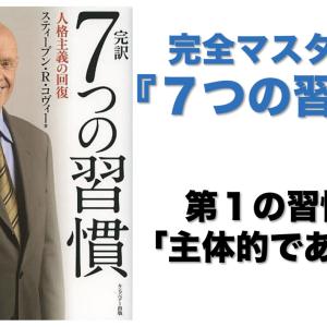 【7つの習慣】第1の習慣「主体的である」をマスターする!