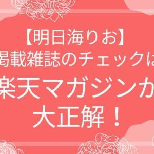 【明日海りお】掲載雑誌のチェックは楽天マガジンが大正解!