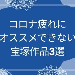 コロナ疲れにオススメできない宝塚作品3選