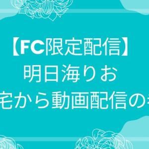 【FC限定配信】明日海りお、自宅から動画配信の巻