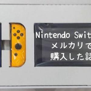 Nintendo Switchをメルカリで購入した話