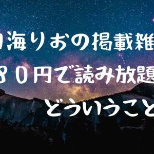 明日海りおの掲載雑誌が380円で読み放題ってどういうこと??