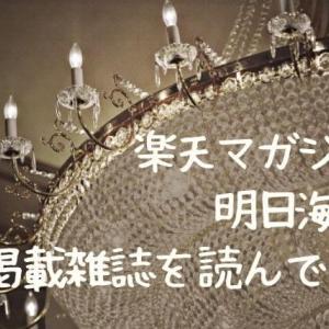 【月額380円】楽天マガジンで明日海りお掲載雑誌を読んでみた【コスパ最強】