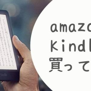【電子書籍】amazonでKindleを買ってみた【広告なし】