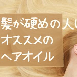 【ケラスターゼ】髪が硬めの人にオススメのヘアオイル【ユイルスブリム】