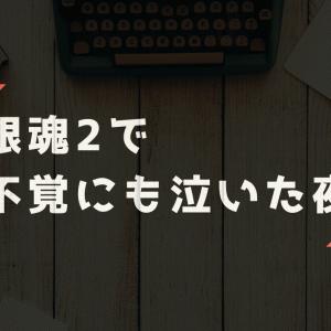 【三浦春馬】銀魂2で不覚にも泣いた夜
