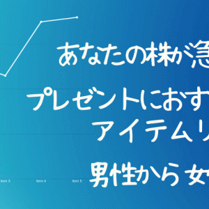 あなたの株が急上昇!プレゼントにおすすめのアイテムリスト【男→女編】