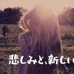 悲しみと、新しい1日