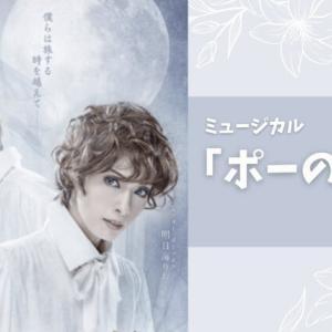【明日海りお】ミュージカル「ポーの一族」とは?【千葉雄大】