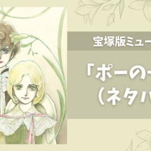宝塚版「ポーの一族」あらすじ(ネタバレ)