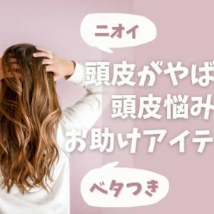 【ニオイ】頭皮がやばい!頭皮悩みのお助けアイテム【ベタつき】