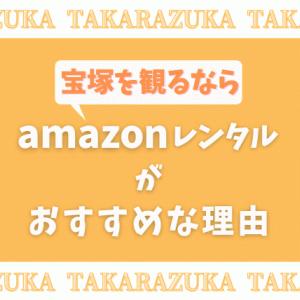 宝塚を観るなら、amazonレンタルがおすすめな理由