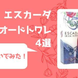 【香水レビュー】エスカーダの限定オードトワレ4選【嗅いでみた】