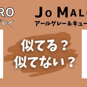 ジョーマローンのアールグレー&キューカンバーと、SHIROのアールグレイは似てる?似てない?