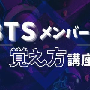 【防弾少年団】BTSのメンバー覚え方講座【バンタン】