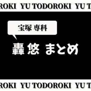【轟 悠】経歴まとめ【宝塚歌劇団 専科】