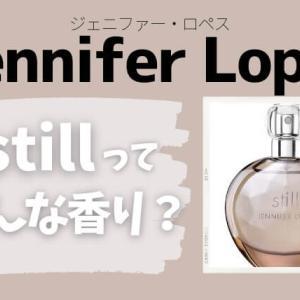 ジェニファーロペスのstillって、どんな香り?