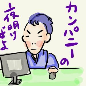 【フリーランス必見!】龍馬に学ぶ経営の心得!