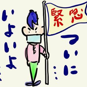 日本の緊急事態宣言と海外のロックダウン(都市封鎖)はまるで 違う[新型コロナウイルス問題]