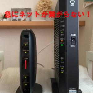 光電話の解約→急にネットが繋がらない時の対処法!