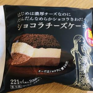 【ファミマ】新商品の「ショコラチーズケーキ」が美味しい!