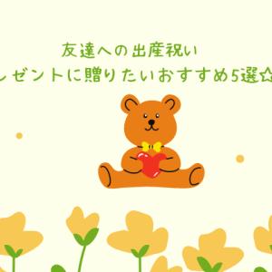 【友達への出産祝い】プレゼントに贈りたいおすすめ5選☆男の子・女の子・ママへ