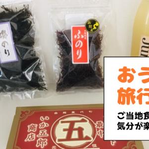 【おうちで旅行気分】変わり種?ご当地食材で函館気分が楽しめた!