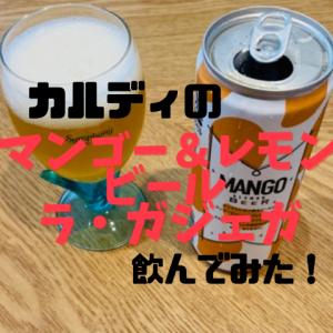 【カルディ】マンゴー&レモンビール「ラ・ガジェガ」登場!早速飲んでみた!