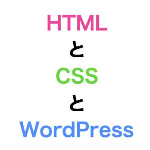 WordPressを使った初めてのブログ投稿