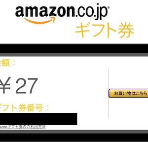 昨年のブログ収益は渾身の27円!