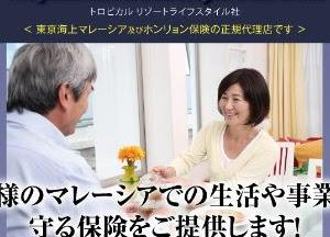 【マレーシアでの医療保険の加入受付】