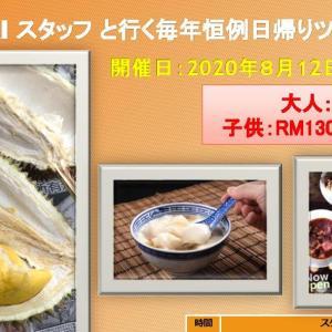 【KL発:ドリアンツアー(2020年8月12日限定!)】