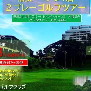 【1泊2プレー ゴルフツアー in ペナン】のご案内