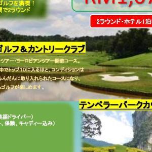 【1泊2プレー ゴルフツアー in クアラルンプール】のご案内