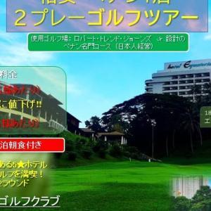 【1泊2プレー ゴルフツアー in ペナン】が期間限定で値下げ‼