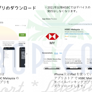 【HSBCマレーシア:デバイス発行停止→モバイルバンキングに変更】