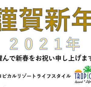 【令和3年(2021年)新年のご挨拶】