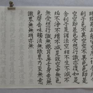 萬福寺の無料写経セットで初の写経体験