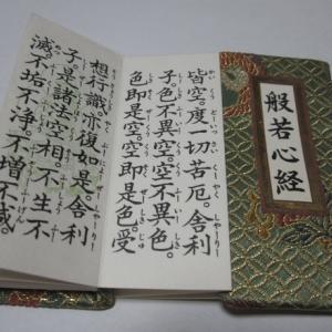 ハンディ版の「般若心経」を京都の東寺で買いました