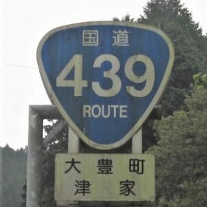 与作街道の道の駅「土佐さめうら」