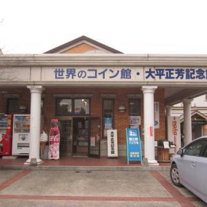 元総理大臣大平正芳の出身は香川県豊浜町