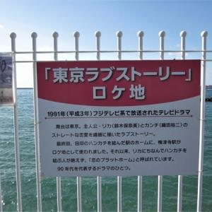 東京ラブストーリーのロケ地、愛媛県松山市の梅津寺駅