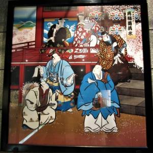 琴平町立歴史資料館~歌舞伎役者のサインがたくさん~