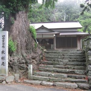 IT先進地の神山町にある12番札所「焼山寺」