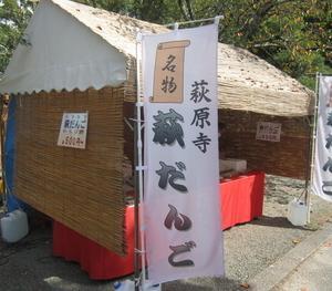 萩の花咲く萩原寺