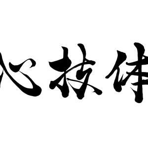 心←技←体という武道、そして漢詩の教えるヒトの本質